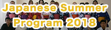 2018 Japanese Summer Program