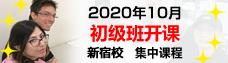 集中日语课程 2020.10