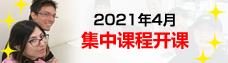 集中日语课程 202104