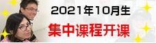 集中日语课程 202109