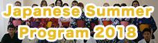 2018年日語暑期課程