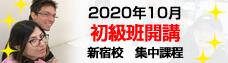 集中日語課程 202010