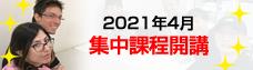 集中日語課程 202104