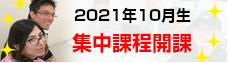集中日語課程 202109