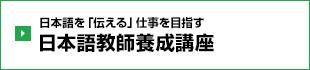 アークアカデミー 日本語学校