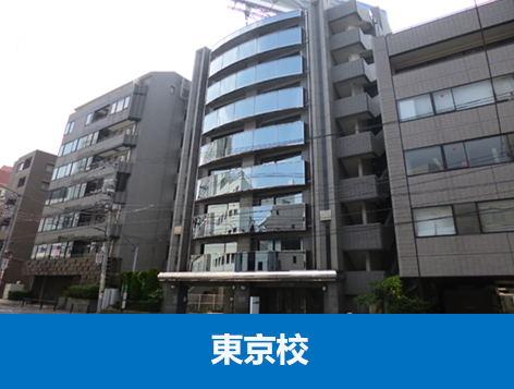 飯田橋校舎