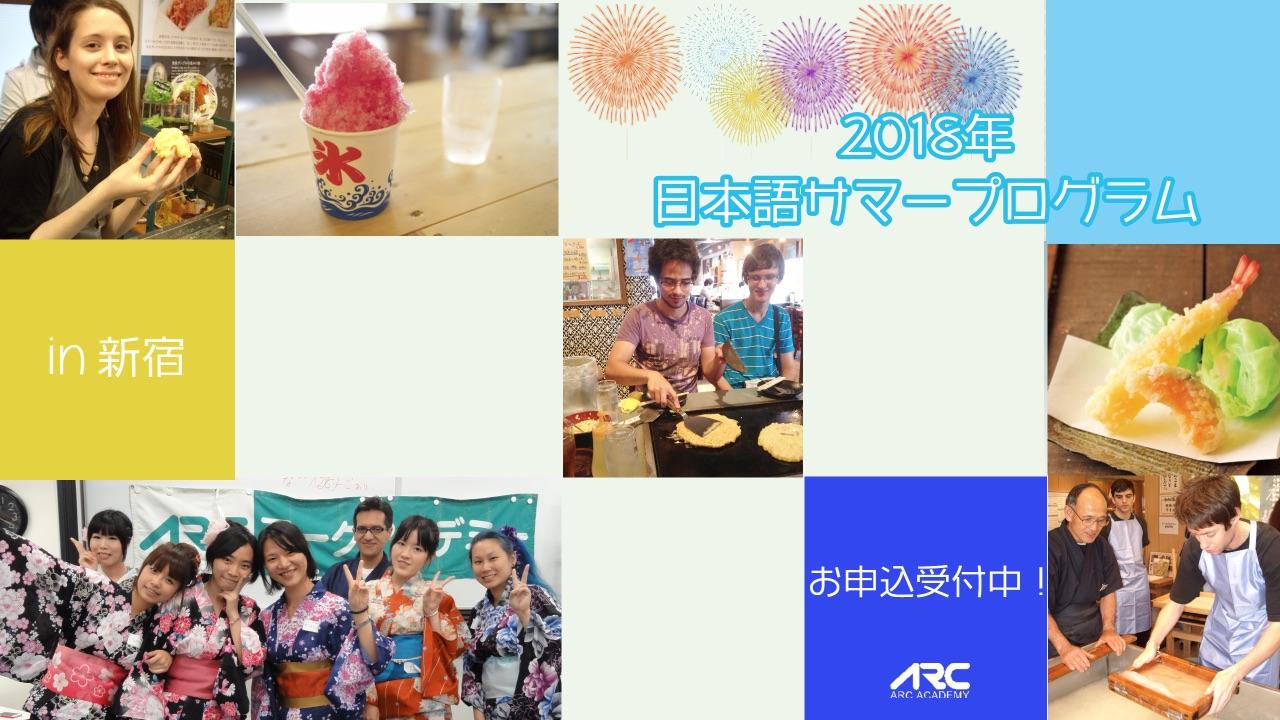 2018年日本語サマープログラム