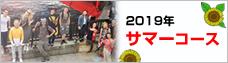 2019summer_jp