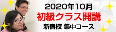 集中日本語コース 202010