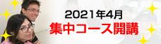 集中日本語コース 202104