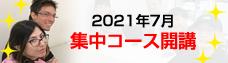 集中日本語コース 202107