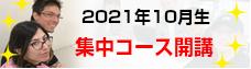 集中日本語コース 202109